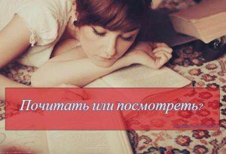 книгу или фильм