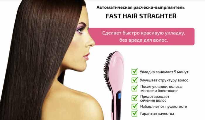 специальная расчёска для волос