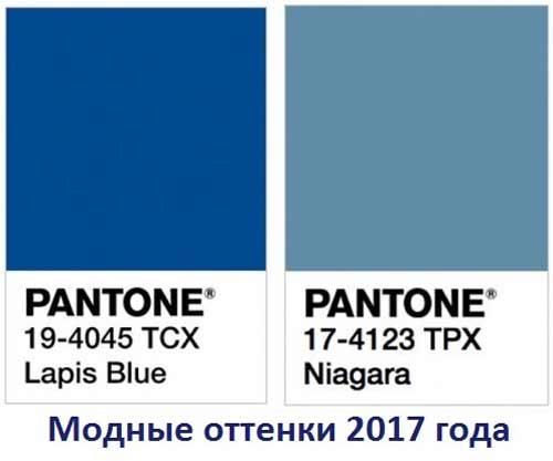 Модные оттенки синего 2017