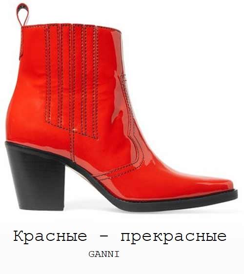 Красные ботильоны казаки