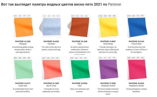Самые модные цвета весна-лето 2021